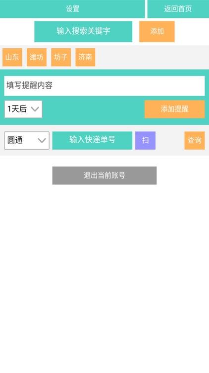 咸鱼-客户管理系统App
