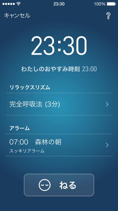 ねむり時間計アプリのおすすめ画像2