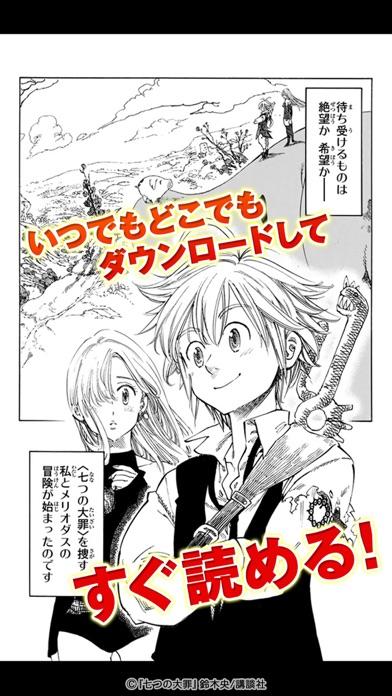 少年マガジン コミックス 〜少年マガジン公式アプリ〜スクリーンショット
