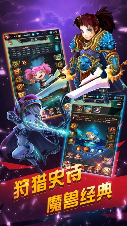 天天打兽人-Q版RPG挂机游戏 screenshot-3