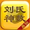 [易仙软件系列]刘氏神数