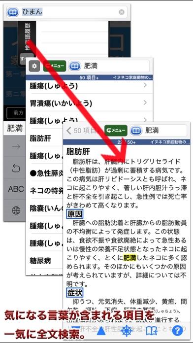 イヌ・ネコ家庭動物の医学大百科【ピエ・ブックス】 screenshot1