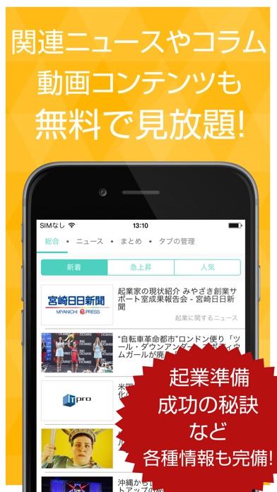スタートアップニュース 起業や独立をしたい方必見のアプリスクリーンショット3