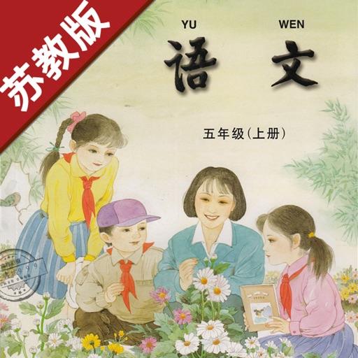 小学语文五年级上册苏教版 -中小学霸口袋学习助手