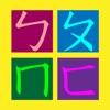 Learn Mandarin Phonetic Symbols Bopomofo for iPad