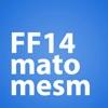 【FF14まとめ決定版】エオルゼアまとめすむ