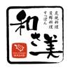すっぽん・貝鮮料理・炭焼料理 和さ美(わさび)