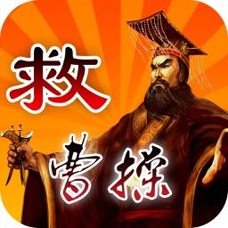救曹操(Save Cao Cao)