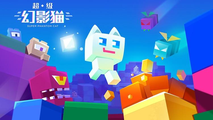 超级幻影猫-经典版 screenshot-4