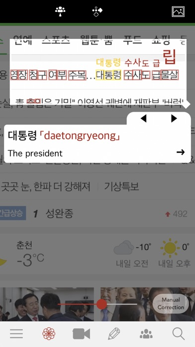 Screenshot #1 pour KoreanGo - Korean Dictionary
