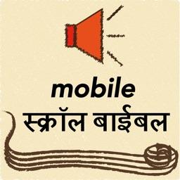Mobile Hindi Bible