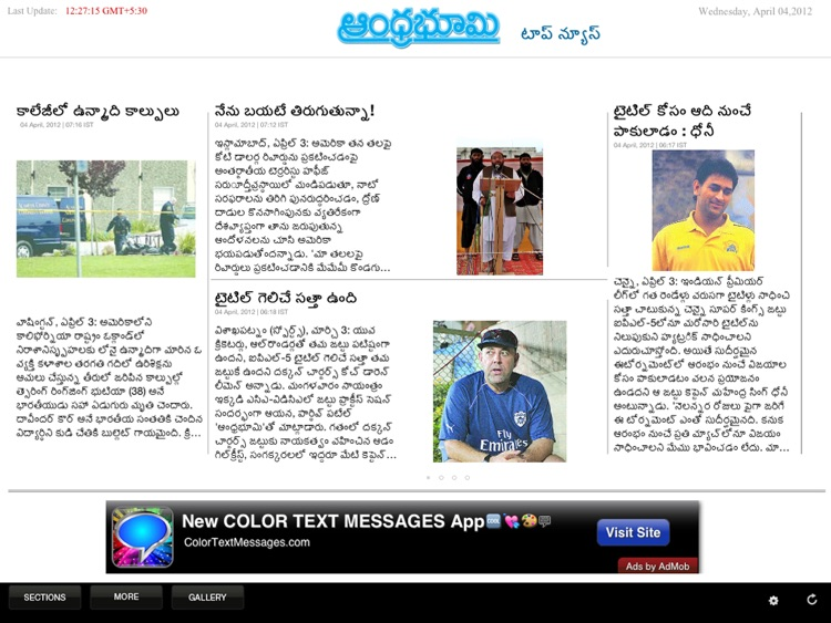 Andhra Bhoomi for iPad screenshot-1