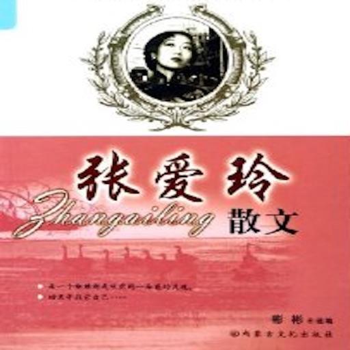 张爱玲作品集-经典散文[有声书城]