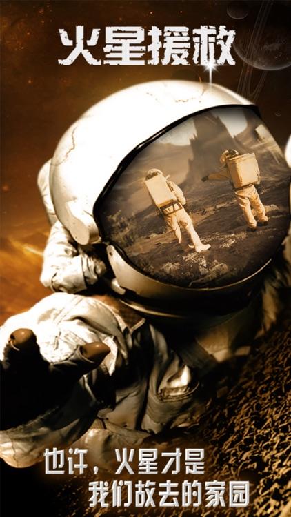 火星援救 - 经典科幻外星生存殖民单机游戏 screenshot-0