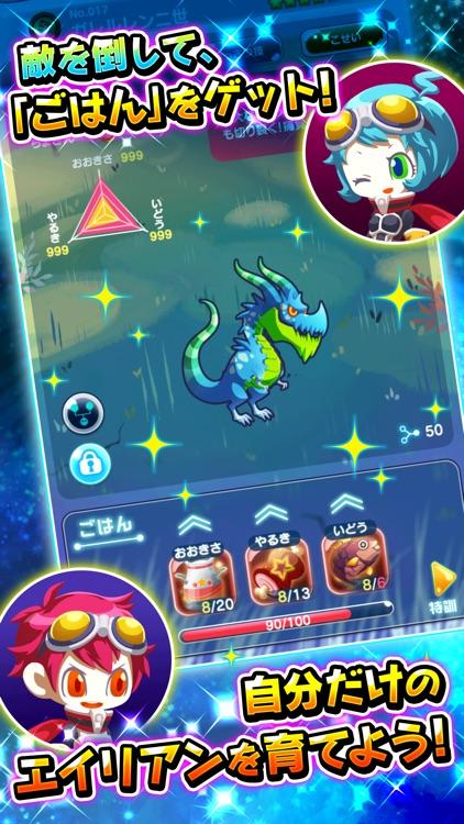 エイリアンのたまご【新感覚!ふるふる交配RPG!(エリたま)】 screenshot-3