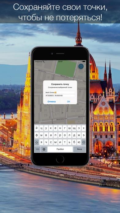 Будапешт 2017 — офлайн карта, гид, путеводитель! Screenshot 3