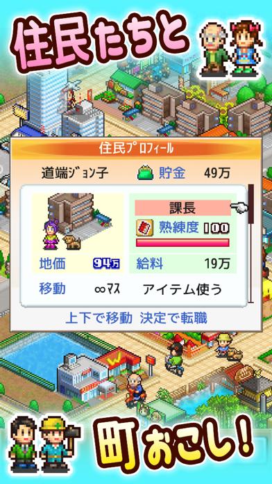 財閥タウンズV ScreenShot2