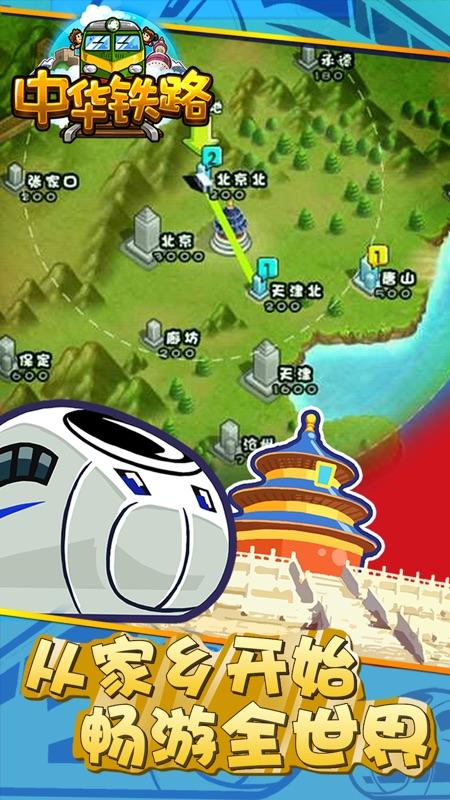 中华铁路HD截图3