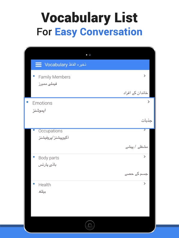 Learn English Language in Urdu iOS Application Version 1 4