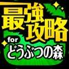 どう森最強攻略 for どうぶつの森 iPhone Version