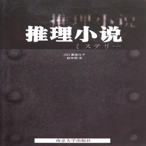 推理小说[有声书]-犯罪心理,刑侦案件大全