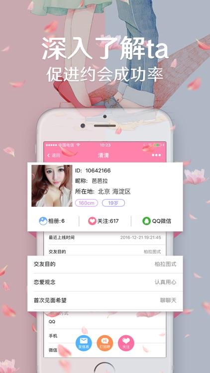 缘来速约-成年人交友聊天平台 screenshot-3
