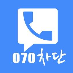 070 차단