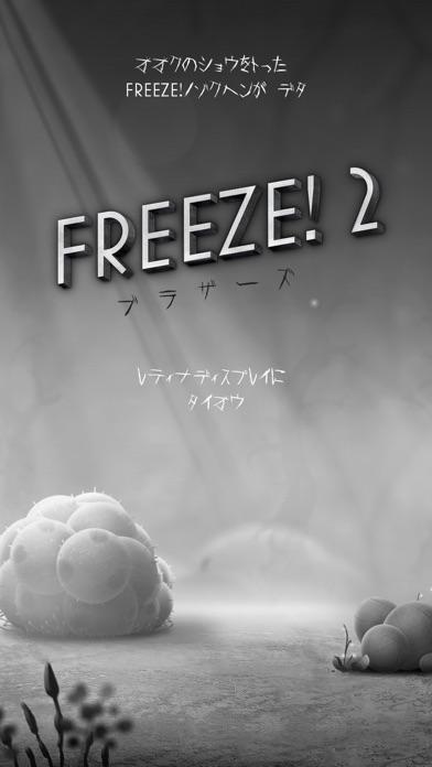 Freeze! 2 - ブラザーズ screenshot1