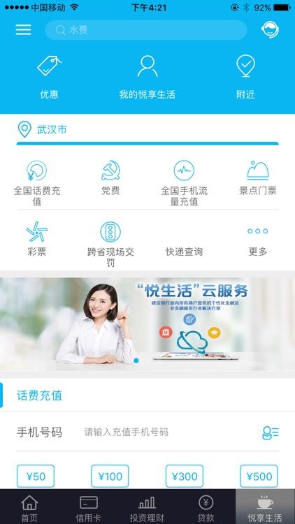 中国建设银行 screenshot-4