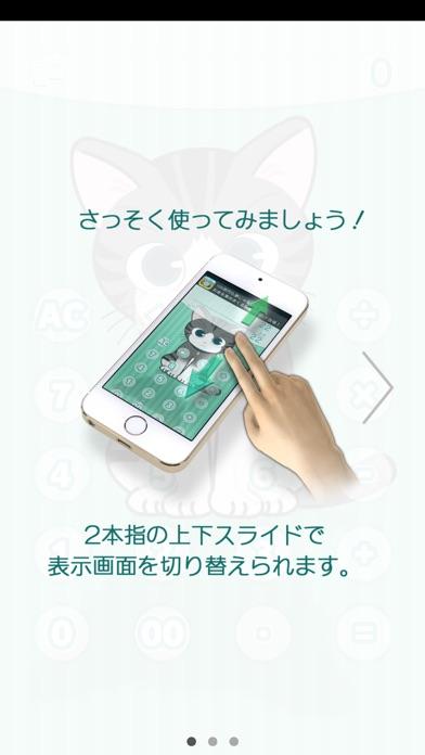 にゃんと子猫な電卓紹介画像3