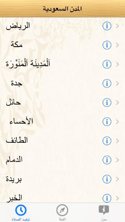 Saudi Arabia Prayer Timings screenshot-4