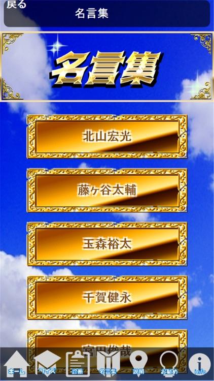 クイズ&相性診断 for キスマイフットツー【Kis-My-Ft2】 screenshot-4