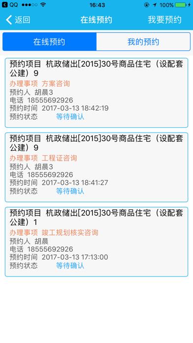 规划e家 screenshot two