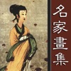 Painting Hits of Modern Chinese Masters - iPhoneアプリ