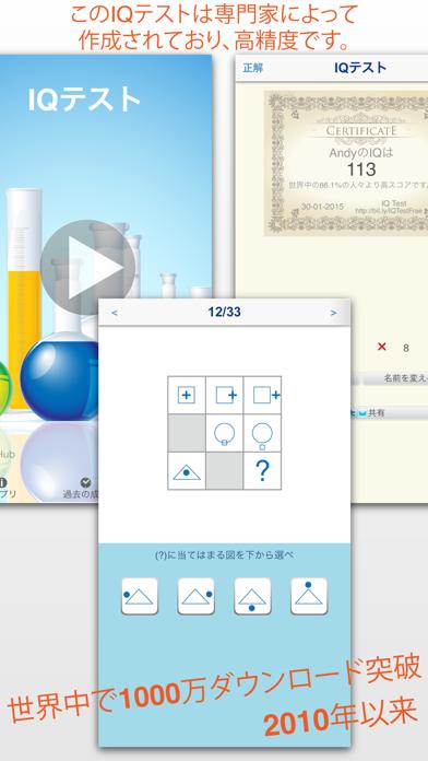 IQテスト Proのおすすめ画像1