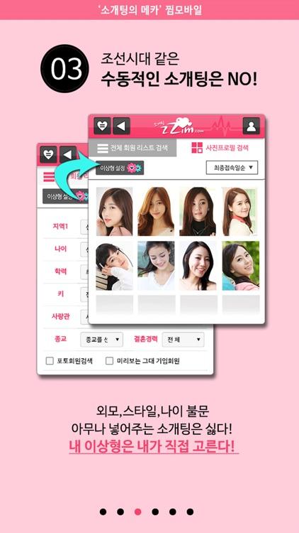 소개팅:찜 무료소개팅 미팅만남 대표어플