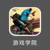 游戏学院 for GTA5 大全 - 侠盗猎车手5攻略