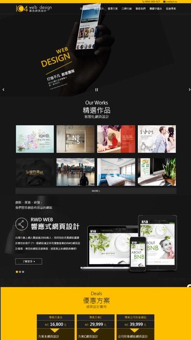 網頁設計行銷 104網站規劃屏幕截圖1