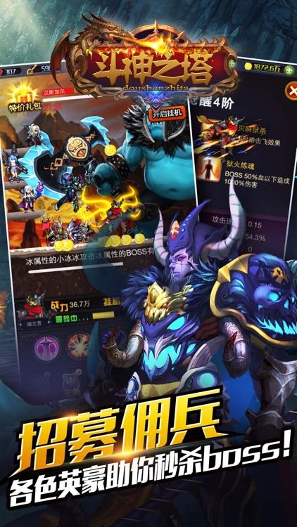 斗神之塔 screenshot-4