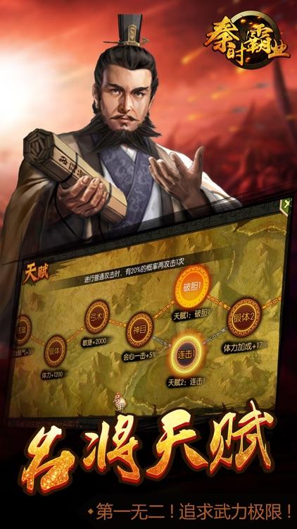 秦时霸业-七雄文明崛起争霸的卡牌回合制手游 screenshot-3