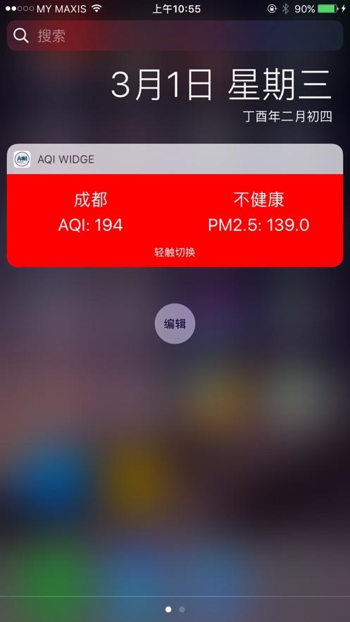 AQI 美国使馆空气数据专业版 App 截图