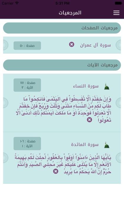 قرآناً عربياً : وقف ل / خيرية الحاشدي رحمها الله screenshot-3