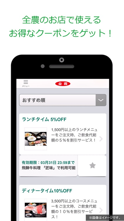 JA全農 screenshot-1