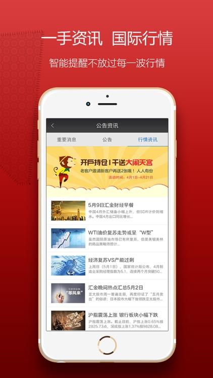 八元易投宝-现货期货赚钱交易 screenshot-4