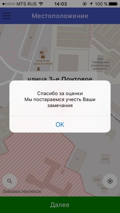 Такси Европа Чебоксары screenshot-3