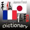 和仏・仏和辞典(Japanese French Dictionary)