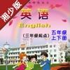 小学英语五年级上下册湘少版 -学霸口袋学习助手