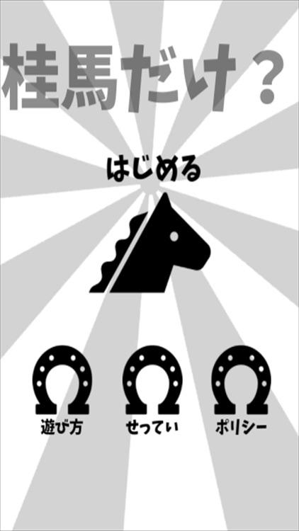 【懸賞】馬