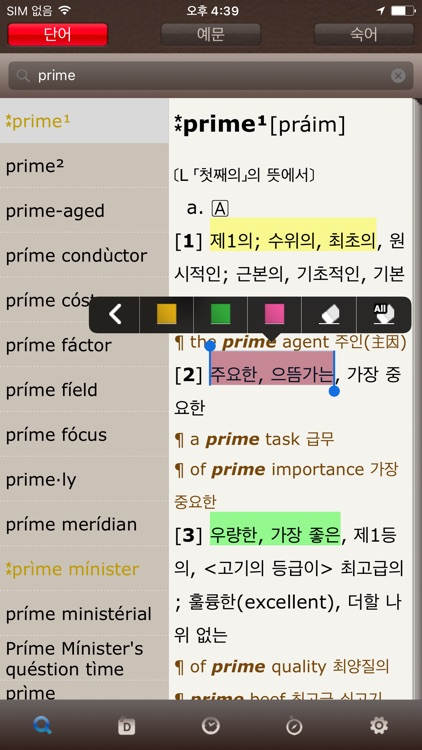 프라임 영한/한영사전(Prime Dictionary E-K/K-E) screenshot-1
