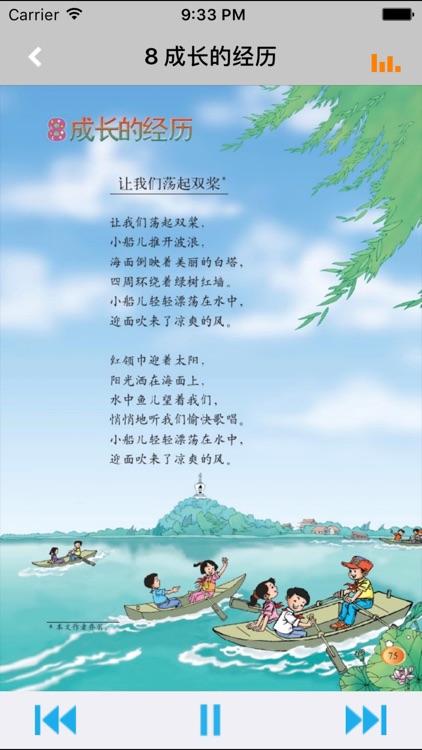 小学语文三年级上册北师大版 -中小学霸口袋学习助手